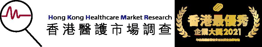 香港醫護市場調查及策劃 Logo